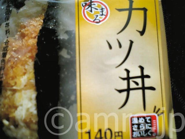 カツ丼(おにぎり) by ミニストップ