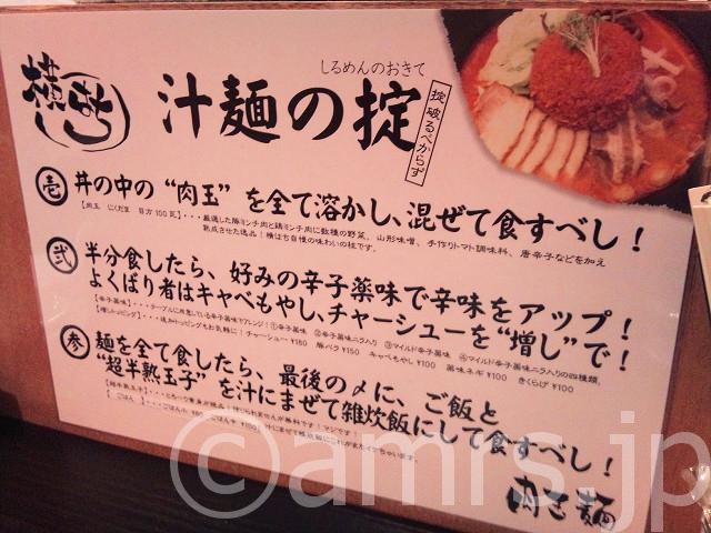 【閉店】肉玉麺 横はち(にくだまめんよこはち)@東京都八王子市