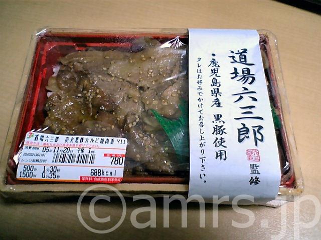 炭火黒豚カルビ定食重 byセブンイレブン