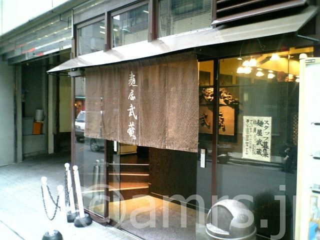 麺屋武蔵 by 新宿駅