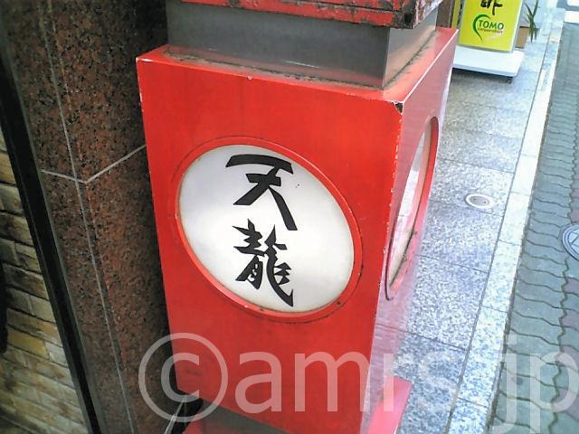 【閉店】銀座天龍 by 有楽町駅