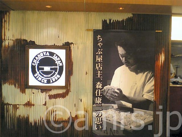 【閉店】ちゃぶ屋とんこつらぁ麺 by 秋葉原駅