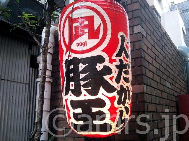 ラーメン凪 豚王(らーめんなぎ ぶたおう)@東京都渋谷区