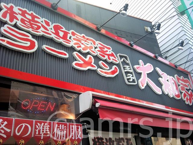 八王子大和家(はちおうじやまとや)@東京都八王子市