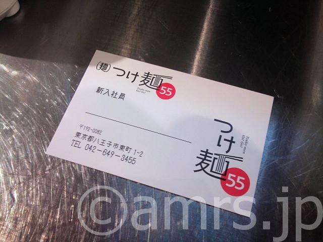 【閉店】つけ麺55(つけめんごーごー)@東京都八王子市