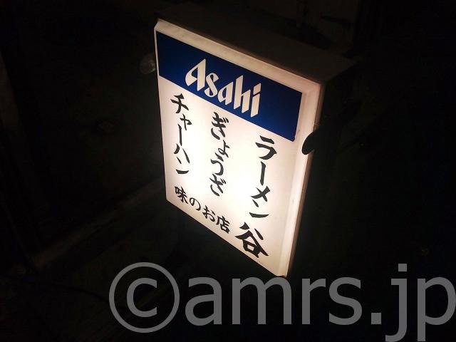 谷ラーメン@東京都千代田区