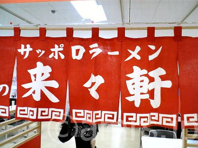 サッポロラーメン味の来々軒 by 北海道物産展