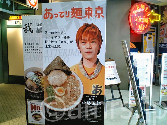 【閉店】あってり麺東京 by ラーメンスクエア