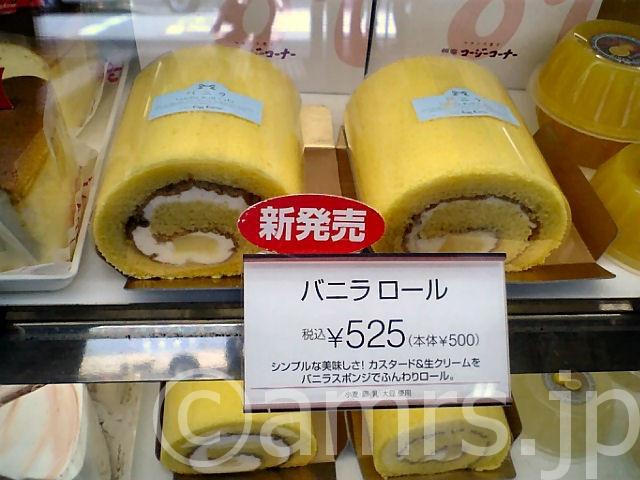 バニラロールケーキ by 銀座コージーコーナー