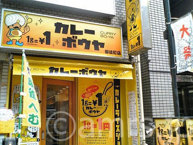 カレーボウヤ 御徒町店 by 御徒町駅