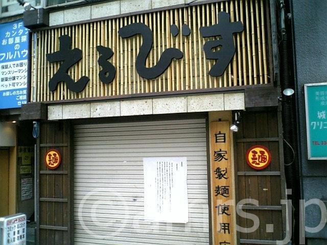 えるびす by 新宿駅