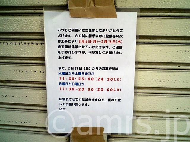 竹麓輔商店 らーめん 風華 by 三軒茶屋駅