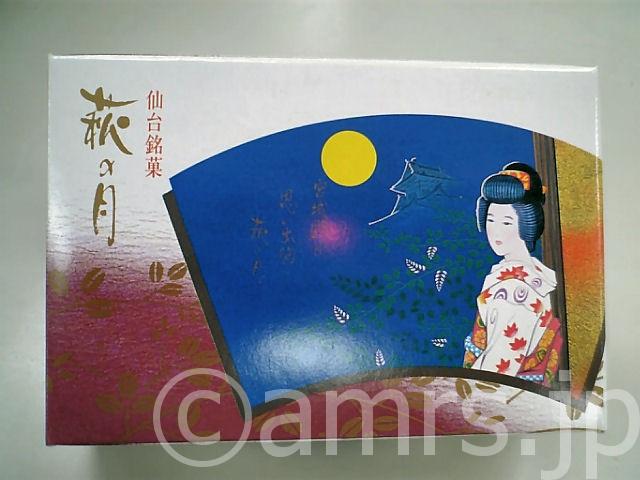 萩の月 by 仙台銘菓