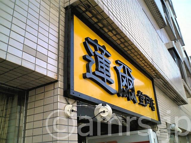 蓮爾 登戸店 by 向ヶ丘遊園駅