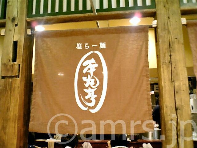 塩らぁー麺本丸亭 ラーメンシンフォニー by 川崎駅