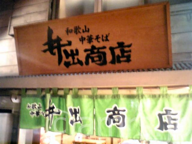 【閉店】和歌山中華そば 井出商店 by 新横浜ラーメン博物館