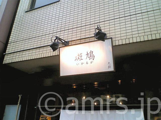 斑鳩 by 九段下駅