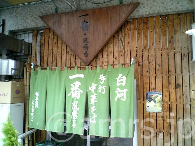 白河手打中華そば 一番・胤暢番 by 梅ヶ丘駅