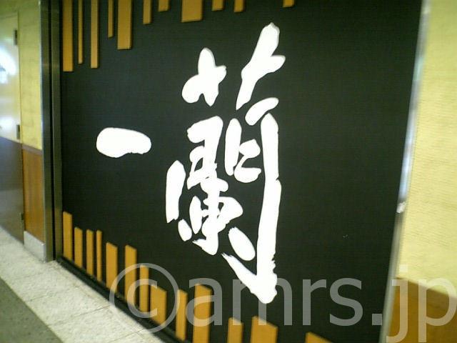一蘭 アトレ上野 山下口店 by 上野駅