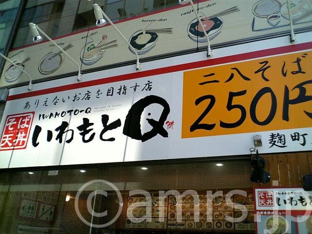 いわもとQ麹町店 by 麹町駅