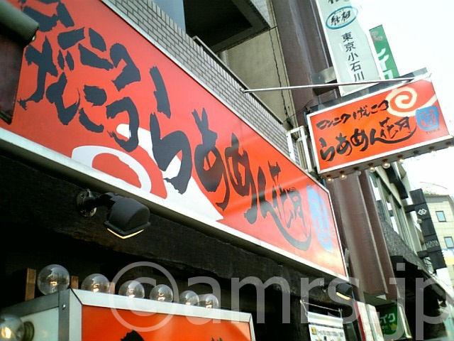 ニンニクげんこつらあめん花月寅 by 春日駅