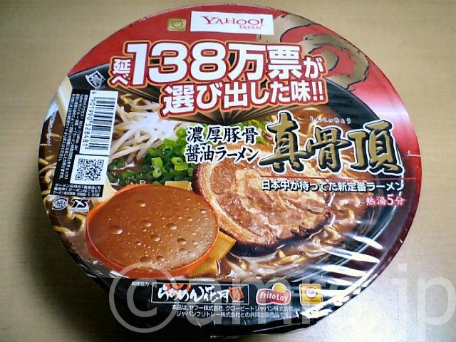 濃厚豚骨醤油ラーメン真骨頂 by マルちゃん