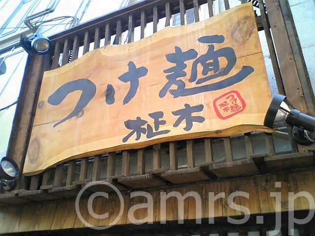 つけ麺 柾木 by 本郷3丁目駅