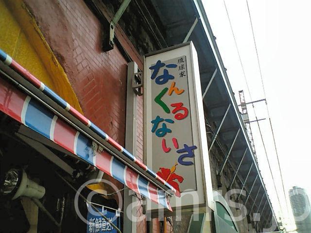 【閉店】琉球家なんくるないさ by 新橋駅