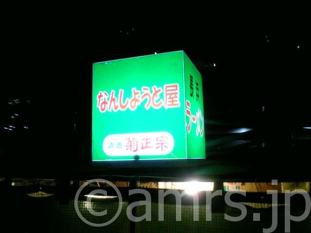 なんしようと屋 by 天神南駅