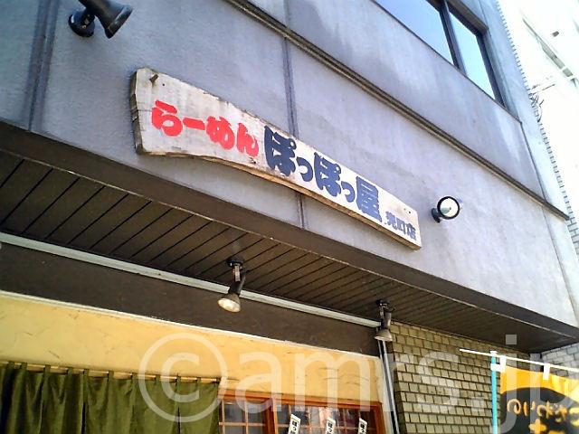 らーめん ぽっぽっ屋 兜町店 by 茅場町駅