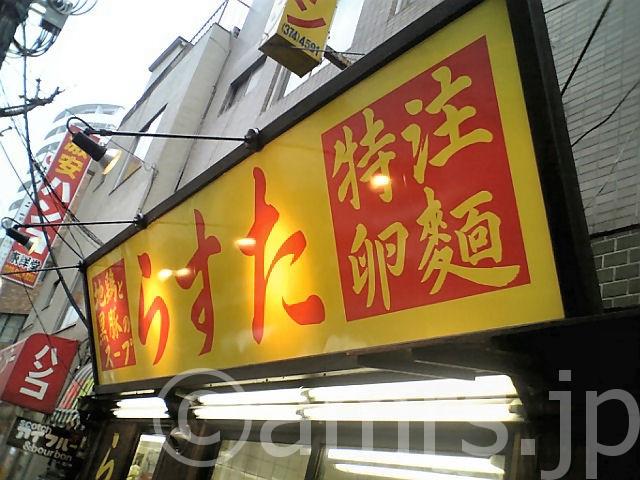 らすた 代々木店 by 代々木駅