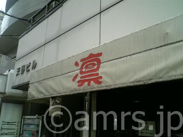 凛 by 大崎駅