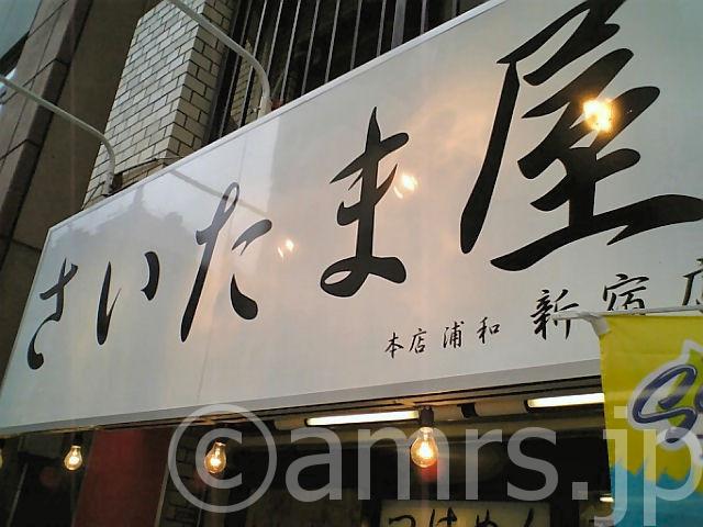 さいたま屋 新宿店 by 新宿御苑駅