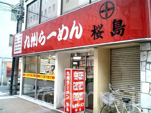 九州らーめん桜島 東町店 by 八王子駅