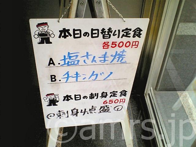 チキンカツ@海産物居酒屋 さくら水産