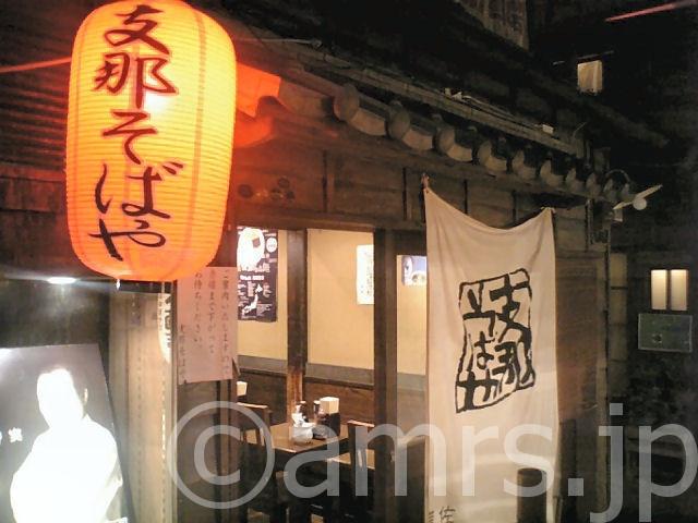 支那そばや by 新横浜ラーメン博物館