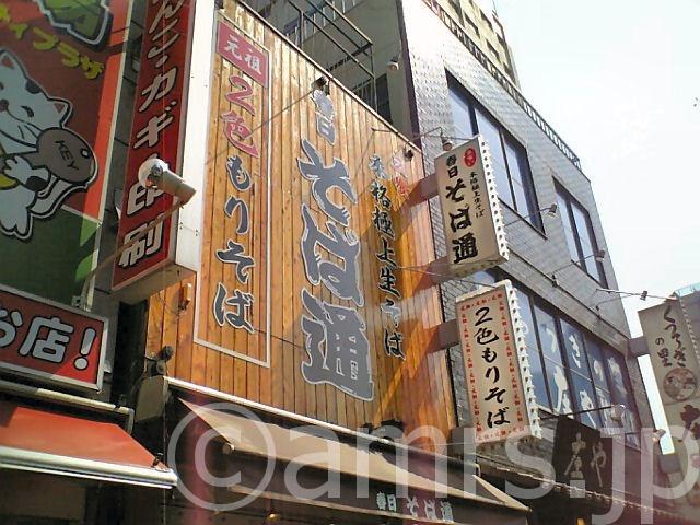 春日そば通 by 春日駅