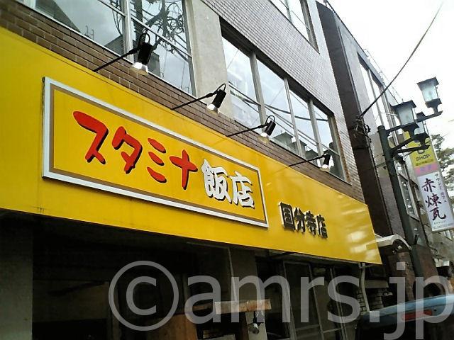 スタミナ飯店 国分寺店 by 国分寺駅