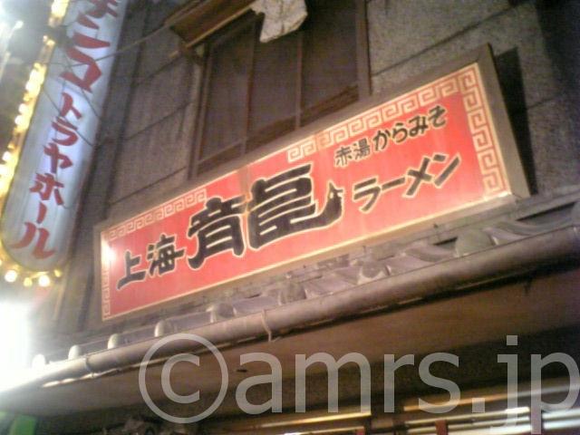 山形赤湯からみそらーめん龍上海本店 by 新横浜ラーメン博物館