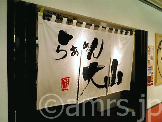 らぁめん大山 ラーメンシンフォニー by 川崎駅