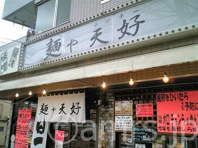 麺や天好 by 武蔵小金井