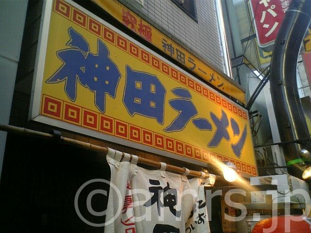 究極神田ラーメン わいず by 神田駅