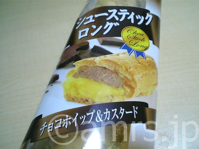 シュースティックロング チョコホイップ&カスタード by 山崎製パン