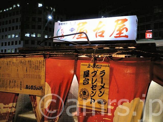 屋台屋 by 天神南駅