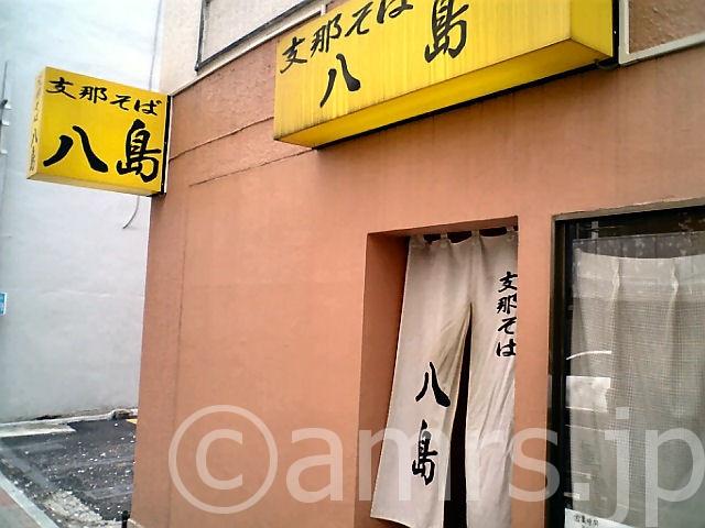 支那そば 八島 by 茅場町駅