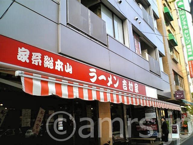 家系総本山ラーメン吉村家 by 横浜駅