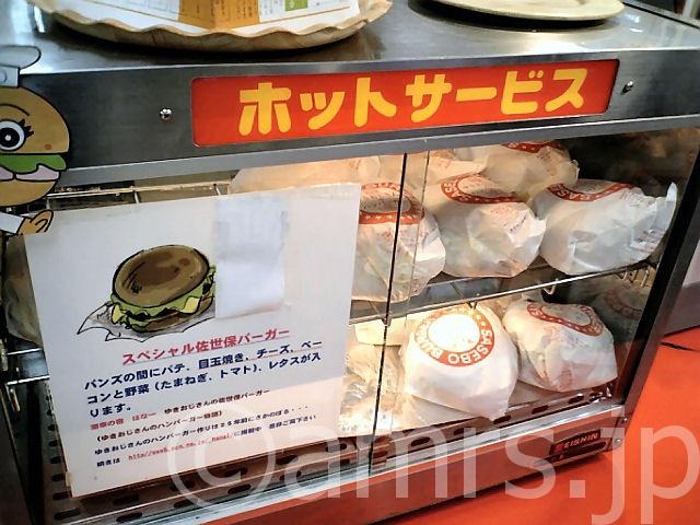 佐世保バーガー by ゆきおじさんのハンバーガー