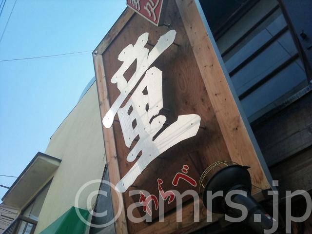 【閉店】童(わらべ)@東京都中野区