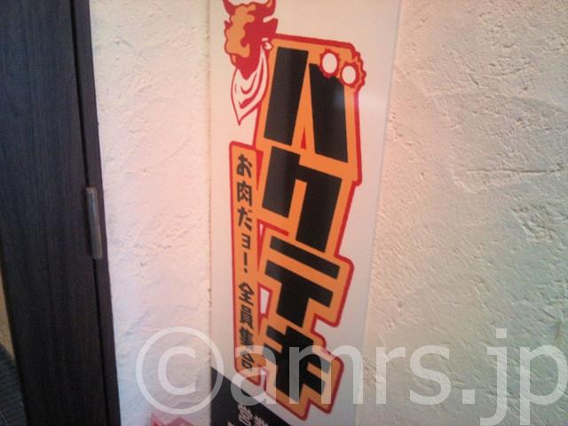 お肉だヨ!全員集合 バクテキ 渋谷センター街店@東京都渋谷区