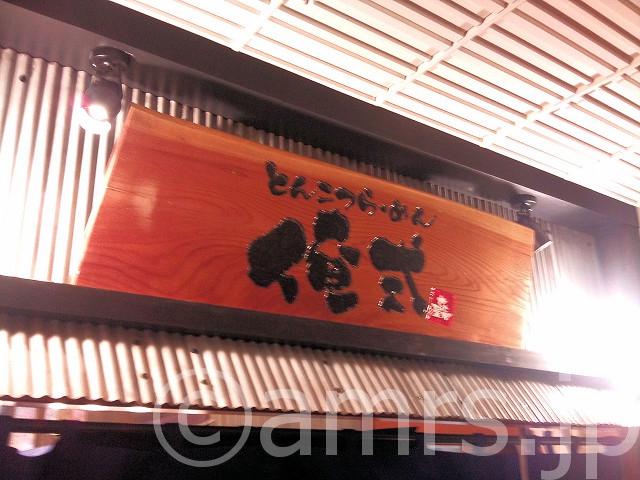 土佐の男が作ったとんこつらーめん 俺式 コレド室町店@東京都中央区